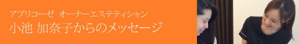 アプリコーゼチーフポストゥニア小池加奈子からのメッセージ